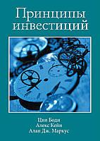 Принципи інвестицій, 4-е видання. Цві Боді Алекс Кейн Алан Маркус