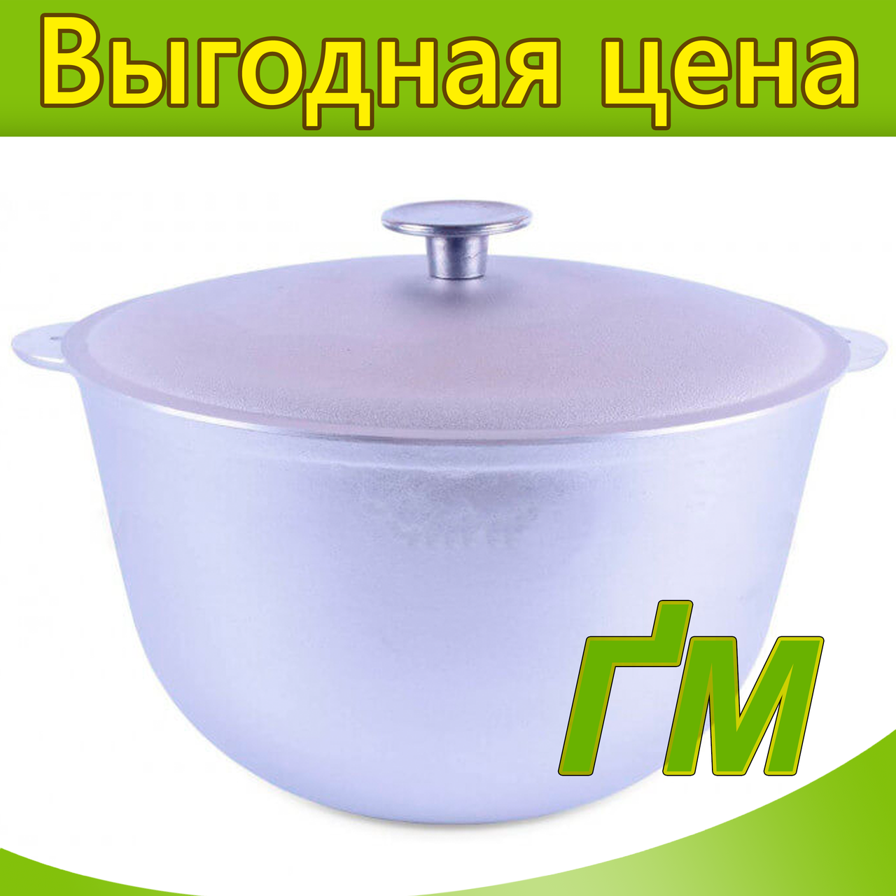 Казан походный с крышкой, объем 8 л.