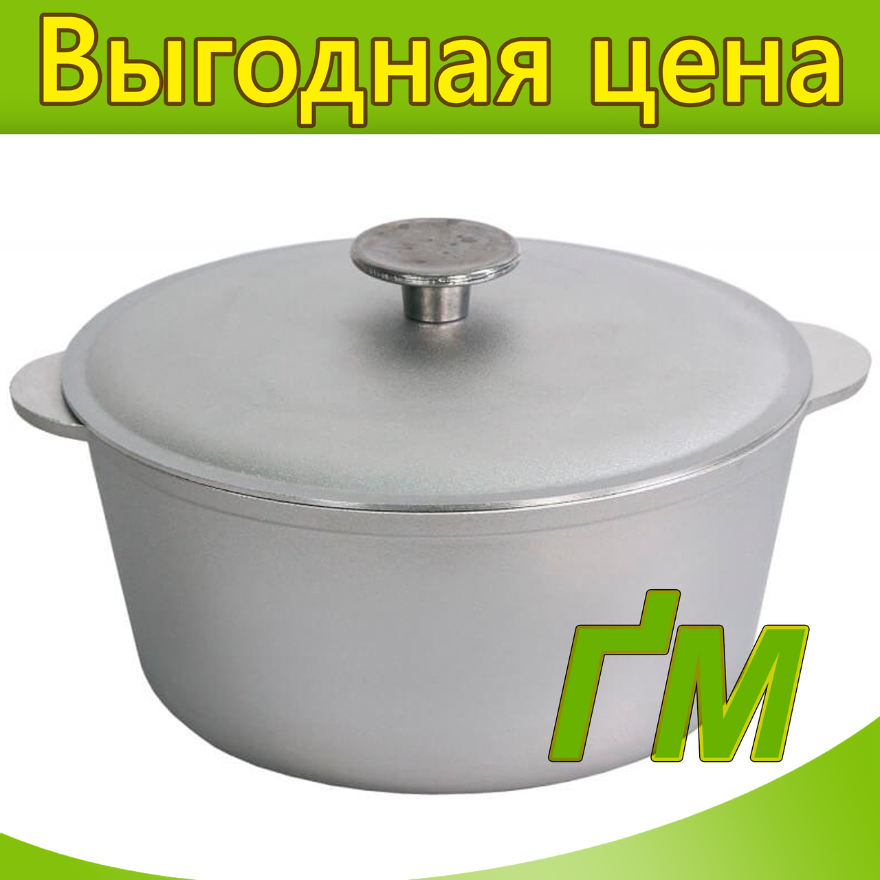 "Казан ""Биол"" кухонно-туристический с крышкой, объем 12 л."