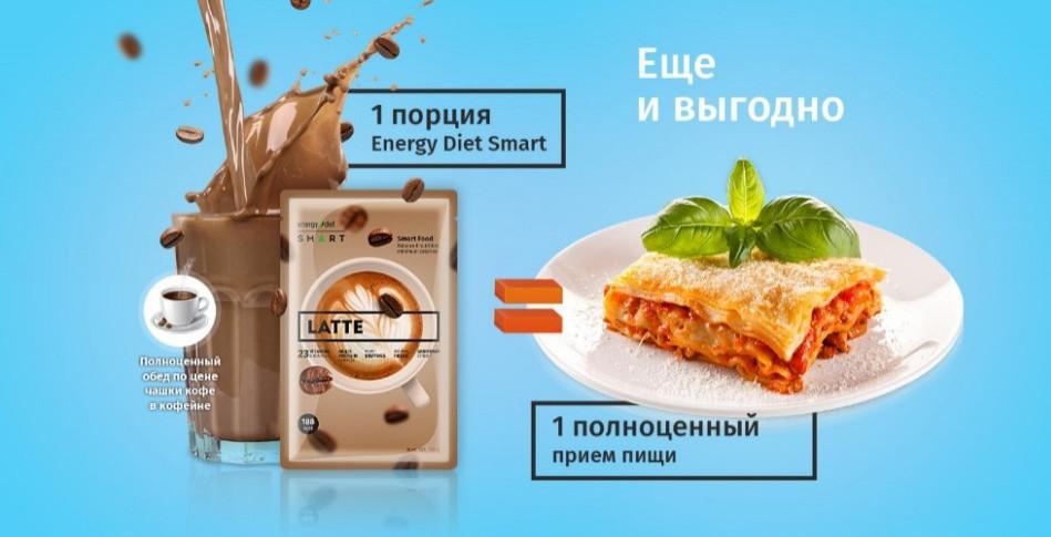Заменители питания Поштучно Energy Diet Smart Латте сбалансированное питание энерджи диет смарт 2го поколения