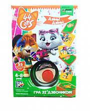 Игра со звонком Vladi Toys 44 Cats. Дзинь Дзинь VT8010-08 укр, КОД: 1331783
