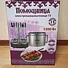 Электрошашлычница Помощница 11 шампуров + колба в подарок 1500Вт с таймером, фото 6