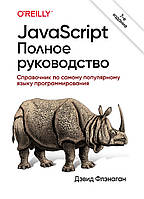 JavaScript полное руководство; справочник по самому популярному языку программирования, 7-е изд. Флэнаган Д.