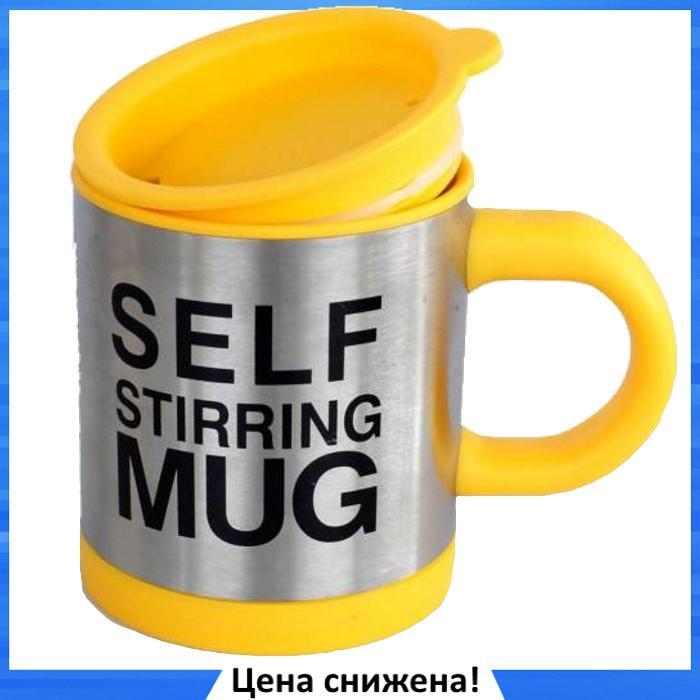 Кружка мешалка SELF STIRRING MUG - чашка мешалка желтая