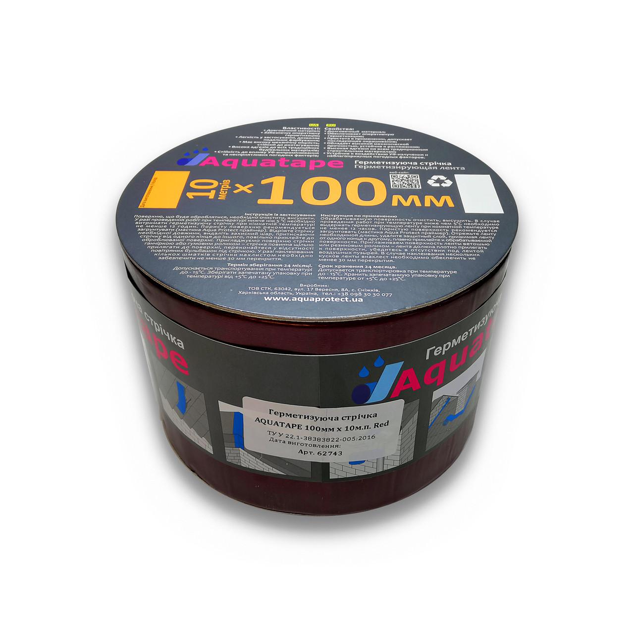 Битумная Лента 100 мм х 10 м ALU+Red RAL 3011