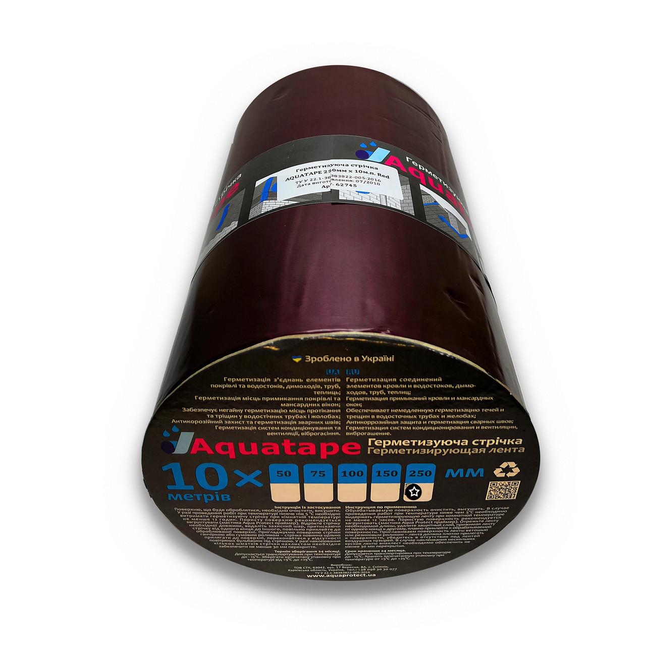 Битумная Лента 250 мм х 10 м ALU+Red RAL 3011