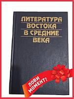 Литература Востока в средние века. Книга. Тексты под редакцией Н.М.Сазановой