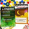 Настольная игра Пандемія (Pandemic) укр., фото 6