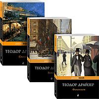 Трилогия желания (комплект из 3х книг). Теодор Драйзер