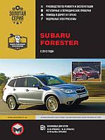 Subaru Forester с 2012 года - Книга / Руководство по ремонту