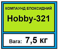 """Смола эпоксидная КЕ """"Hobby-321"""" Комплект 7,5 кг."""