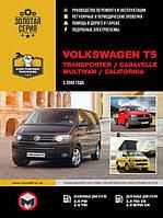 Volkswagen T5 Transporter / Caravelle / Multivan / California c 2009 года  - Книга / Руководство по ремонту, фото 1