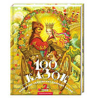 100 казок. Том 2 84919, КОД: 1392785