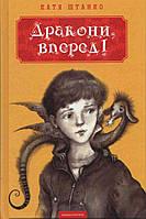Дракони, вперед - Штанко Катя 139227, КОД: 1392909