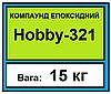 """Смола эпоксидная КЕ """"Hobby-321"""" Комплект 15 кг."""