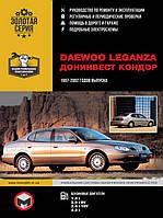 Daewoo Leganza / Донинвест Кондор 1997-2002 года  - Книга / Руководство по ремонту