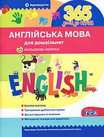 Посібник 365 днів до НУШ Англійська мова для дошкільнят Літера 9786177174577 307624, КОД: 1621834