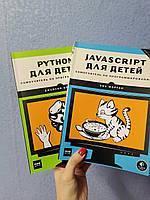 Комплект книг JavaScript для детей + Python для детей