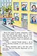 Пригоди Перчиковського : Перчик, М'ята та школа (у), фото 10