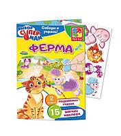 Игра с наклейками и глазками Vladi Toys Ферма VT4206-28 укр, КОД: 1331780