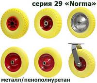 """Колеса пенополиуретановые для тачек и тележек (29 серия """"Norma"""")"""