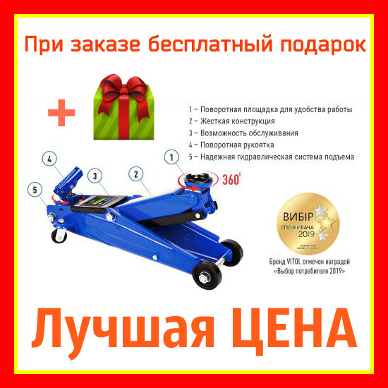 Домкрат гидравлический для шиномонтажа СТО подкатной 3 тонны 85мм - max 455мм с низким подкатом