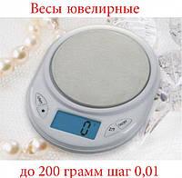Электронные весы ювелирные Jewellery Scale XY-7005 до 200 грамм шаг 0,01 с подсветкой дисплея