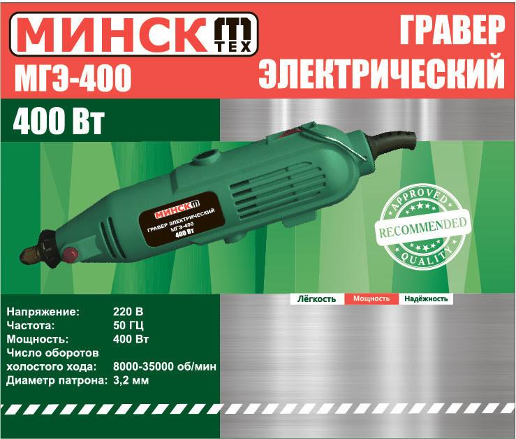 Гравер электрический Минск МГЭ-400