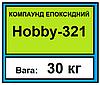 """Смола эпоксидная КЕ """"Hobby-321"""" Комплект 30 кг."""