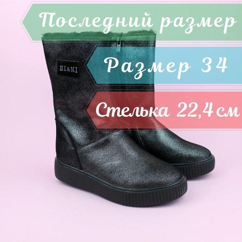 Зимние кожаные сапоги для девочки натуральный мех тм Bi&Ki размер 34