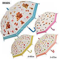 Зонт детский в ассортименте Goodly D01826