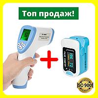 Пульсометр оксиметр на палец (пульсоксиметр) + термометр бесконтактный инфракрасный| Оригинал
