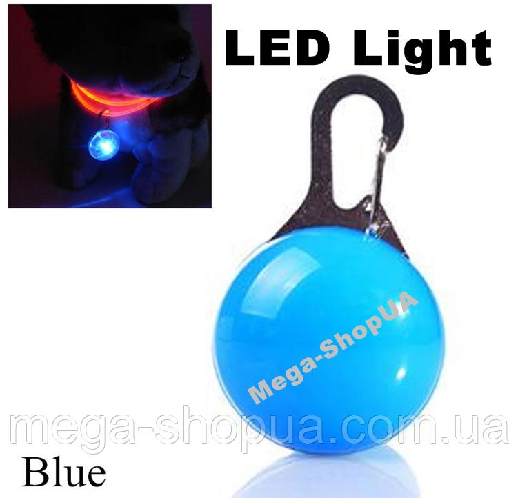 Светящийся LED брелок на ошейник для собак. Брелок светящийся на рюкзак, ключи. Брелок безопасности Blue