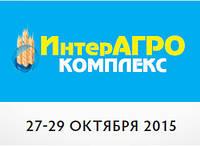 ИНТЕР АГРО 2015, 27-29 октября, Киев