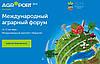 АГРОПОРТ 2015, 15-17 октября, Харьков
