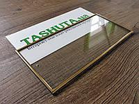 Таблички со сменной информацией, рамка молдинг, 300х100 мм (Крепление: Двухсторонний скотч;  Цвет рамки:, фото 1