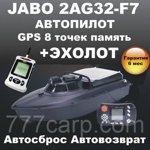 Прикормочный Кораблик JABO-2АG-32A-F7 Автопилот GPS навигация, память 8 точек, автосброс, литиевый АКБ 32А/Ч