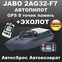 Прикормочный Кораблик JABO-2АG-32A-F7 Автопилот GPS навигация, память 8 точек, автосброс, литиевый АКБ 32А/Ч, фото 1