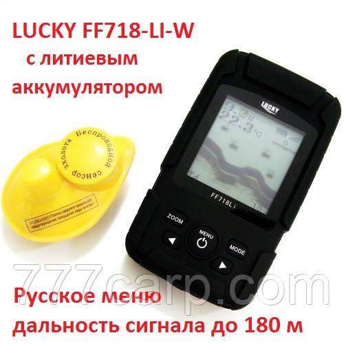 Fishfinder FF718LI-W-EU-Европейская мультиязычная версия продажа в Украине