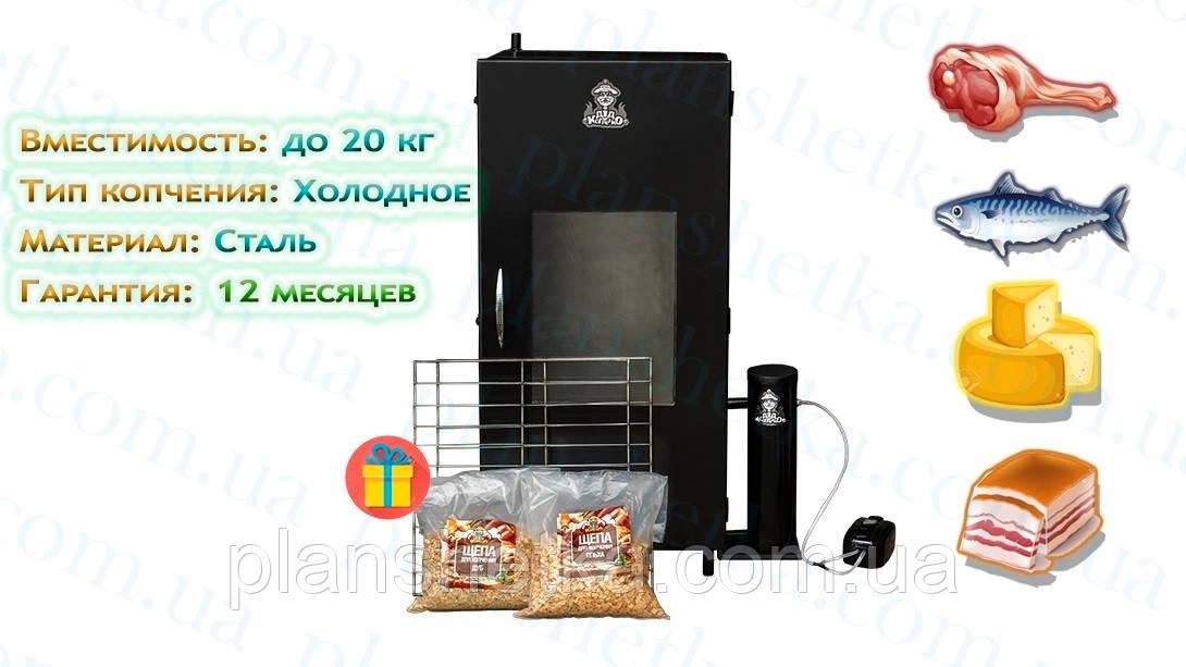 Коптильня холодного копчения 100х48х45 до 20 кг