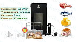 Коптильня холодного копчения 100х48х45 до 20 кг, фото 2