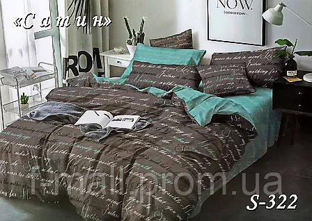 Комплект постельного белья Тет-А-Тет ( Украина ) Сатин семейное (S-322)