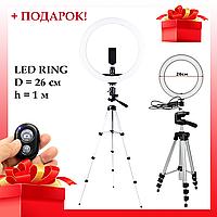 Селфи Лампа 26см кольцо на штативе LED RING с Держателем для телефона на штативе 1м D=26 см Ring Fill Light