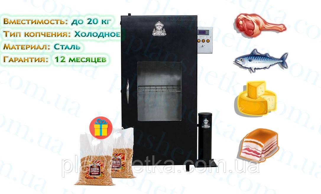 Коптильня холодного копчения с функцией вяления 100х48х45 до 20 кг