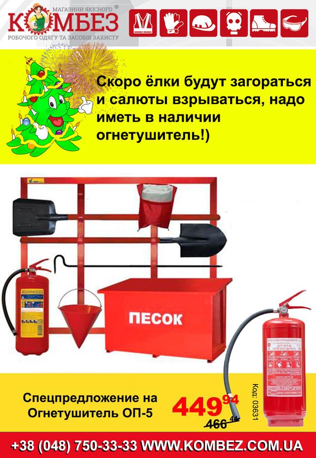 Пожежна безпека