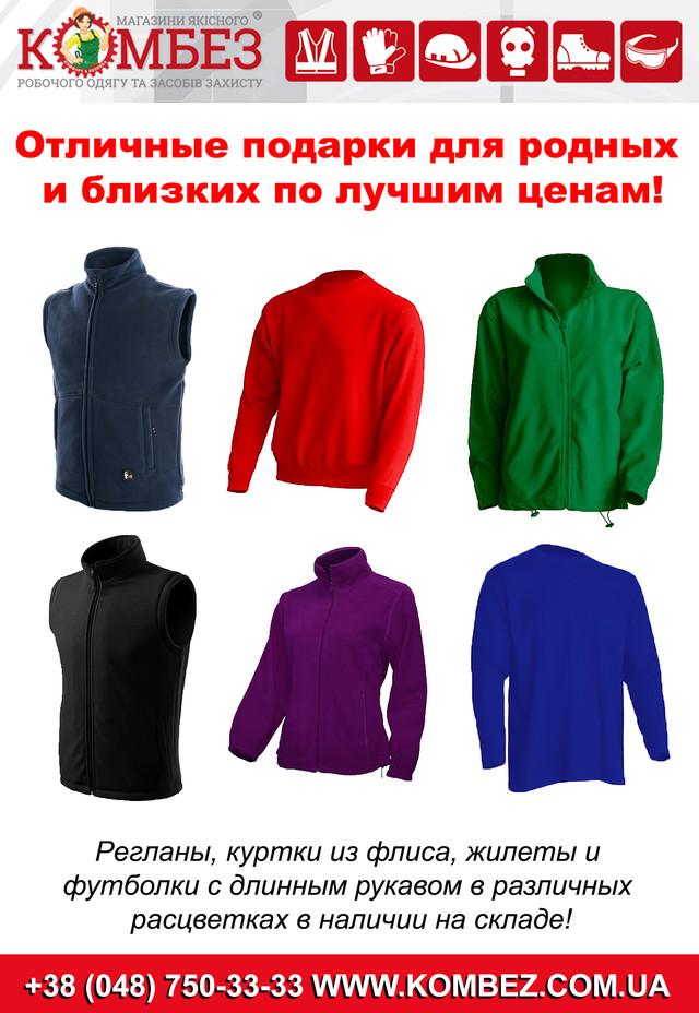Одяг з флісу