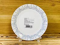 Тарелка стеклокерамическая 20 см Larah Plano pulse Borosil
