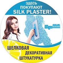 SilkPlaster