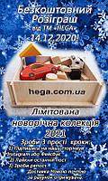 Безкоштовний розіграш від ТМ «HEGA» 14.12.2020!