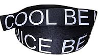 """Лента с логотипом """"Be Cool Be Nice"""" 40 мм"""